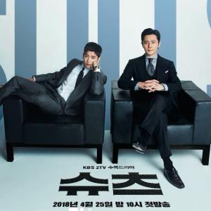 チャン•ドンゴン主演「スーツ」韓国ドラマ解説