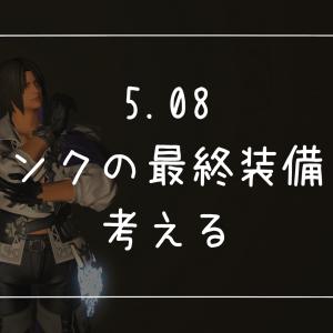 【FF14】5.08モンクの最終装備を考える