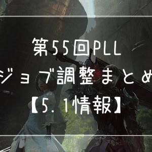 【FF14】第55回PLLジョブ調整まとめ【5.1情報】
