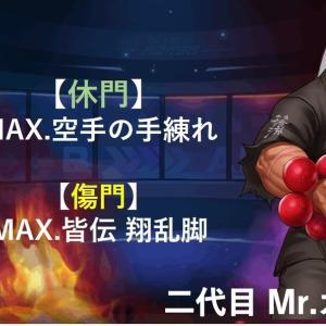 【KOF'98UMOL】3月26日アップデート内容!(表・裏)