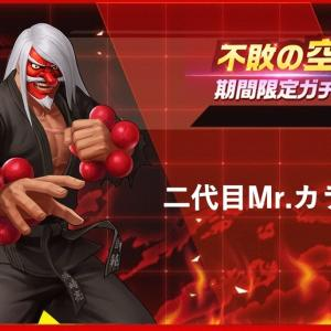 【KOF'98UMOL】6月11日アップデート内容!(表・裏)