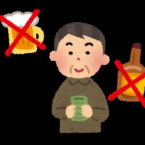 断酒のメリット・デメリット
