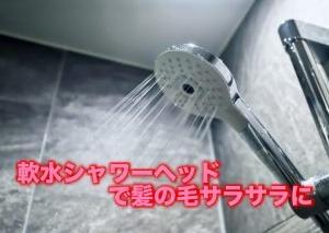 水道水を軟水化&塩素除去で髪もお肌もキレイになる♪オススメのシャワーヘッド