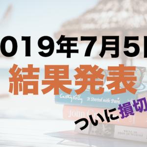 社畜の運用日記2019年7月5日