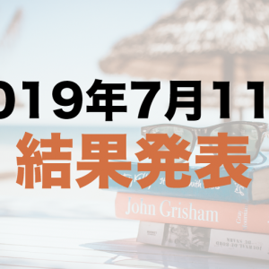 社畜の運用日記2019年7月11日