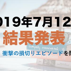 社畜の運用日記2019年7月12日