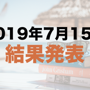 社畜の運用日記2019年7月15日