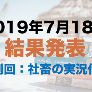 社畜の運用日記2019年7月18日(実況付き)
