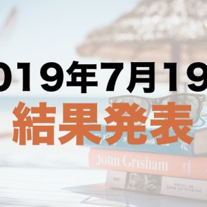 社畜の運用日記2019年7月19日