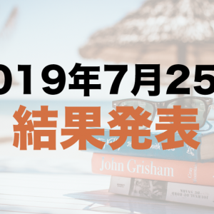 社畜の運用日記2019年7月25日