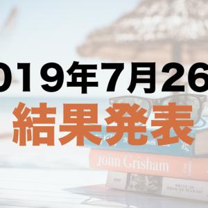 社畜の運用日記2019年7月26日