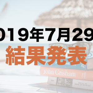 社畜の運用日記2019年7月29日