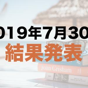 社畜の運用日記2019年7月30日