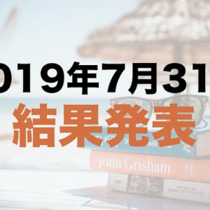 社畜の運用日記2019年7月31日