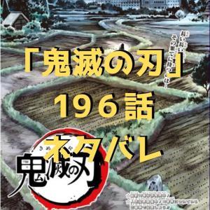 【神回】鬼滅の刃(きめつのやいば)196話のネタバレ|禰豆子が人間に戻った!無惨は分裂して逃げようとする!?
