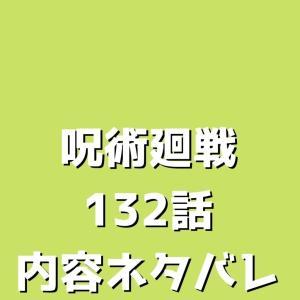 呪術廻戦(じゅじゅつかいせん)132話ネタバレ|【渋谷事変㊾】