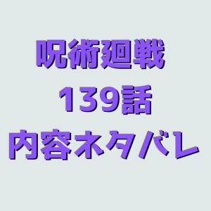 呪術廻戦(じゅじゅつかいせん)139話の内容ネタバレ