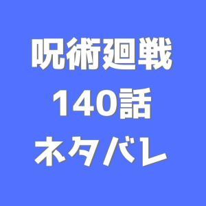 呪術廻戦(じゅじゅつかいせん)140話の内容ネタバレ