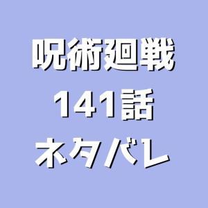 呪術廻戦(じゅじゅつかいせん)141話の内容ネタバレ