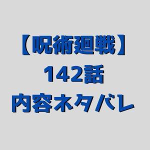 呪術廻戦(じゅじゅつかいせん)142話の内容ネタバレ