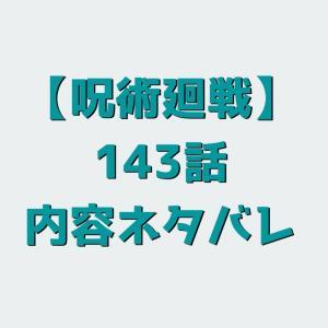 呪術廻戦(じゅじゅつかいせん)143話の内容ネタバレ