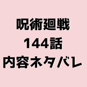 呪術廻戦(じゅじゅつかいせん)144話の内容ネタバレ