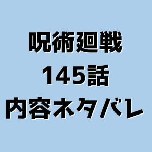 呪術廻戦(じゅじゅつかいせん)145話の内容ネタバレ