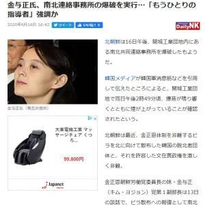 暴力団研修 金与正氏