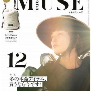 『otonaMUSE(オトナミューズ)』12月号付録 L.L.Beanボア巾着バッグ