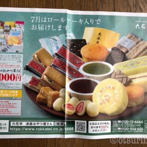 六花亭のチラシ広告が入ってた!