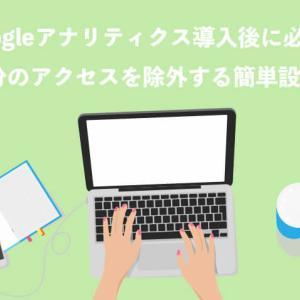 自分のアクセスを除外!Googleアナリティクス登録後に必ず行うべき簡単設定!