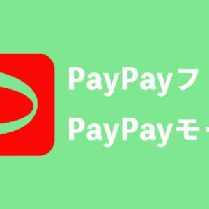 PayPayフリマ・PayPayモールの新eコマースサービスを発表