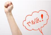 【臨時休校中の学習】子どものやる気を出させる方法