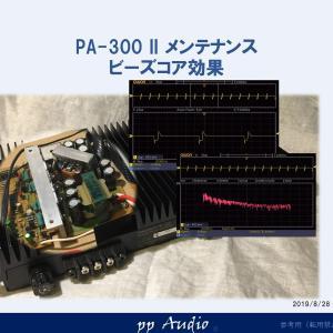オーディオと電源回路 ビーズコア効果