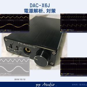 FX-Audio DAC-X6J ② 電源解析、対策