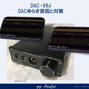 FX-Audio DAC-X6J ④ ゆらぎ原因、対策(解決編)