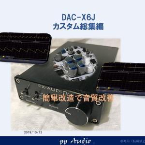 FX-Audio DAC-X6J 総集編(簡単改造で音質アップ)