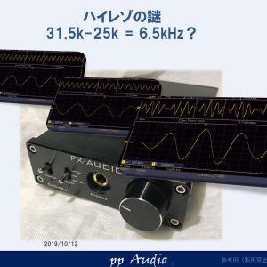 ハイレゾ実験 (31.5kHz - 25k Hz → 6.5k?)