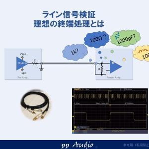 ライン信号検証 理想の終端処理とは