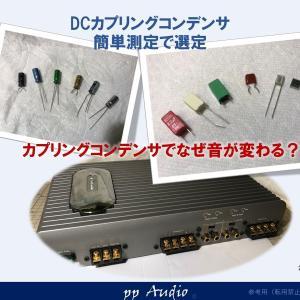DCカプリングコンデンサなぜ音が変わる? 簡単測定で選定 (編集中)