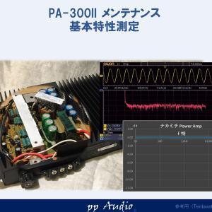 PA-300 II カスタム(基本特性測定)
