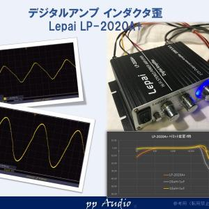 D級アンプ インダクタ歪対策(Lepai LP-2020A+)