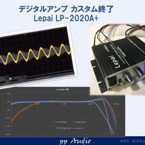 D級アンプ (Lepai LP-2020A+) カスタム総集編