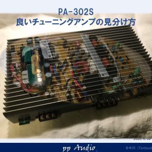 チューニングアンプの見分け方(PA-302S編)