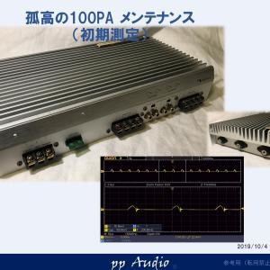 ナカミチ 孤高 100PA メンテナンス(初期測定)