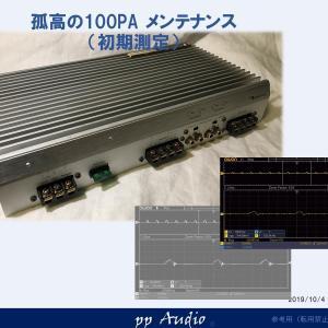 ナカミチ 孤高 100PA メンテナンス(電源メンテナンス)