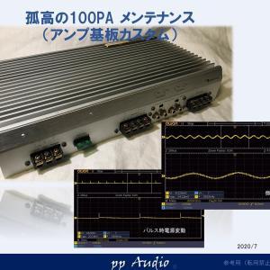 ナカミチ 幻の 100PA(アンプ部 カスタム)