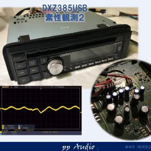 クラリオン ヘッドユニット DXZ385USB (電源状態確認)