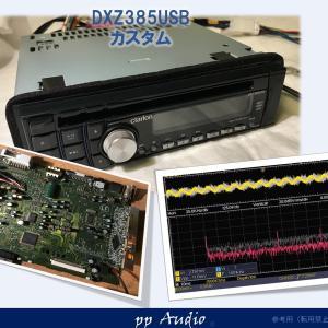 クラリオン ヘッドユニット DXZ385USB (メンテナンス)