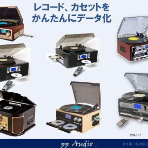 レコードやカセットをCDにダビング(工事中)